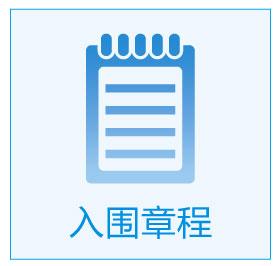 入围投标流程页_12