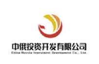 中俄投资开发有限公司