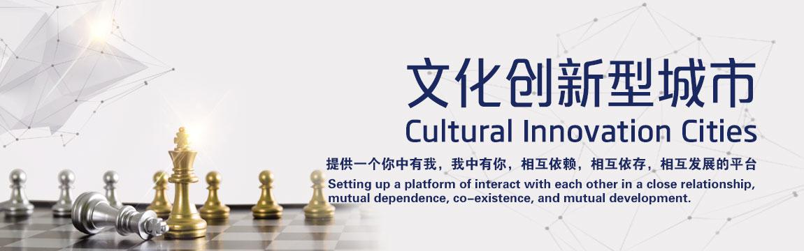文化创新城市